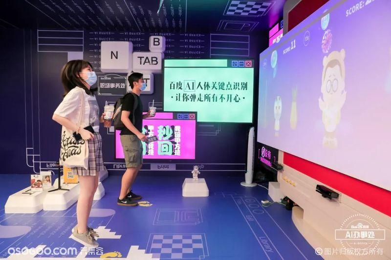 百度「AI办事处」人工智能互动体验展