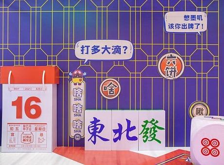"""益田假日世界""""盛京24H不打YOUNG"""""""