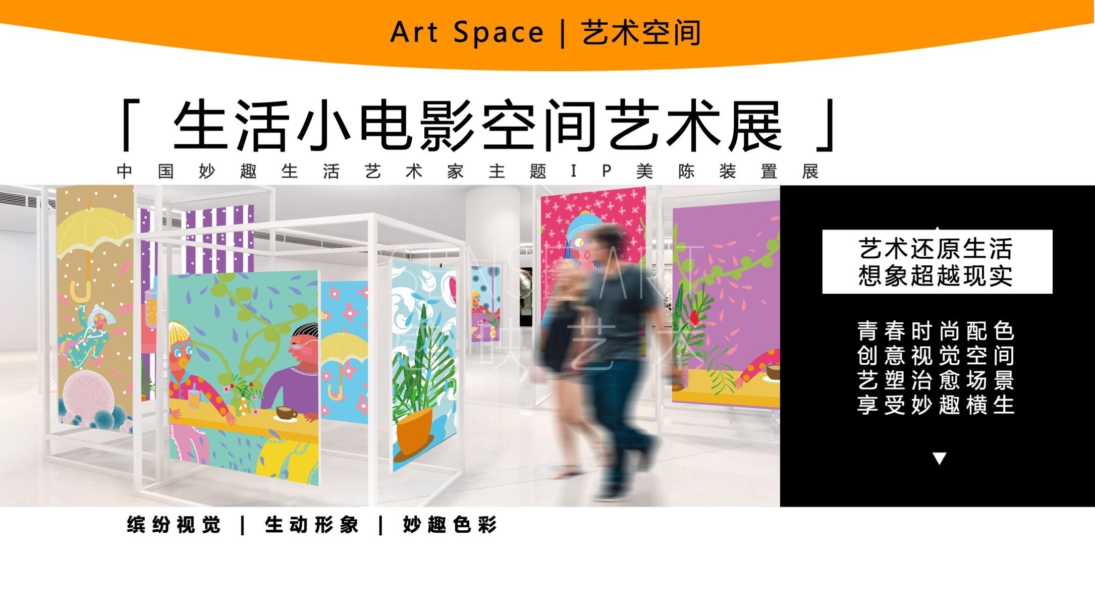 【漫游生活小电影】中国妙趣生活插画艺术家IP美陈装置展