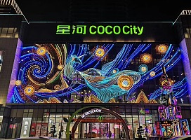夜空彩虹案例 | 普宁星河COCO City周年庆灯光美陈
