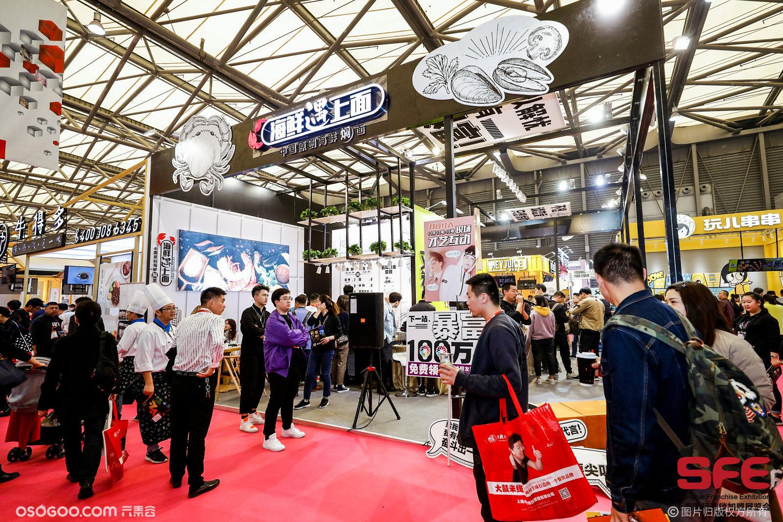 SFE第32届国际连锁加盟展上海新国际博览中心