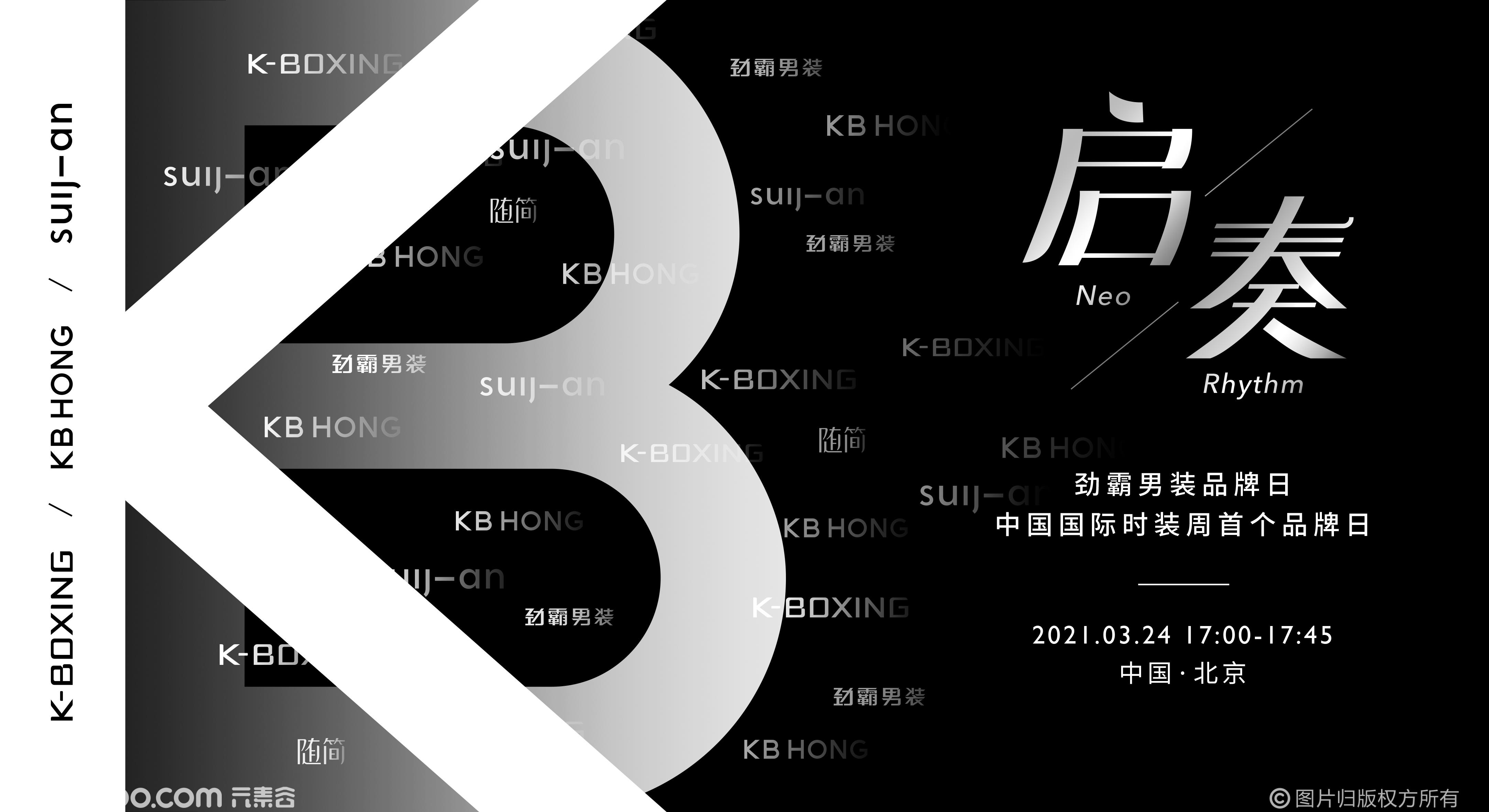 """中国国际时装周【劲霸日】强音""""启·奏""""高端新国货"""
