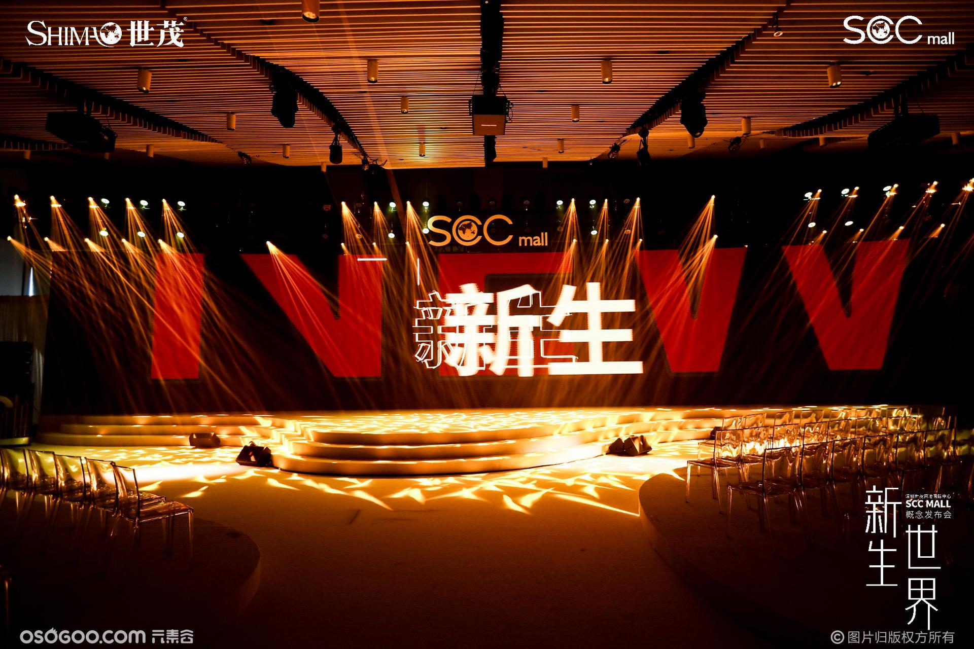 深圳世茂深港国际中心SCC mall概念发布会
