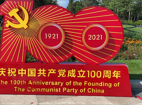 建党100周年发光logo