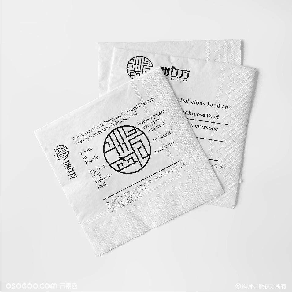 餐饮酒店品牌形象VI设计