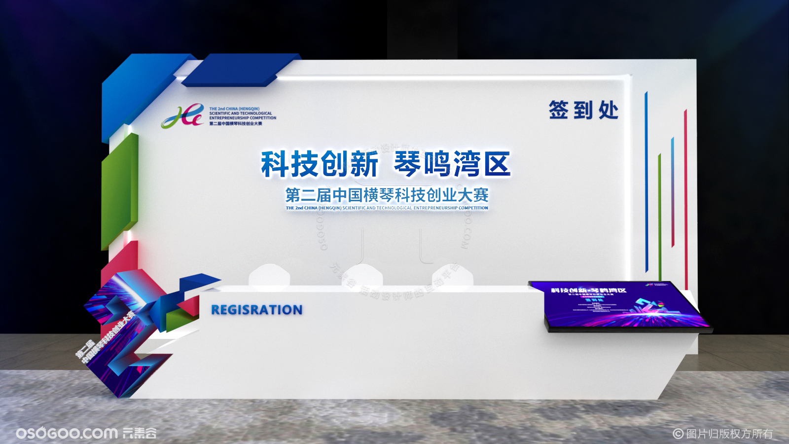 GG-第二届中国横琴科创大赛