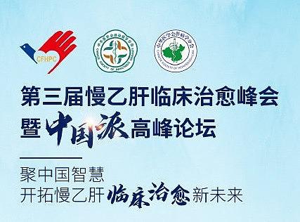 第三届慢乙肝临床治愈峰会暨中国派高峰论坛将盛大开幕