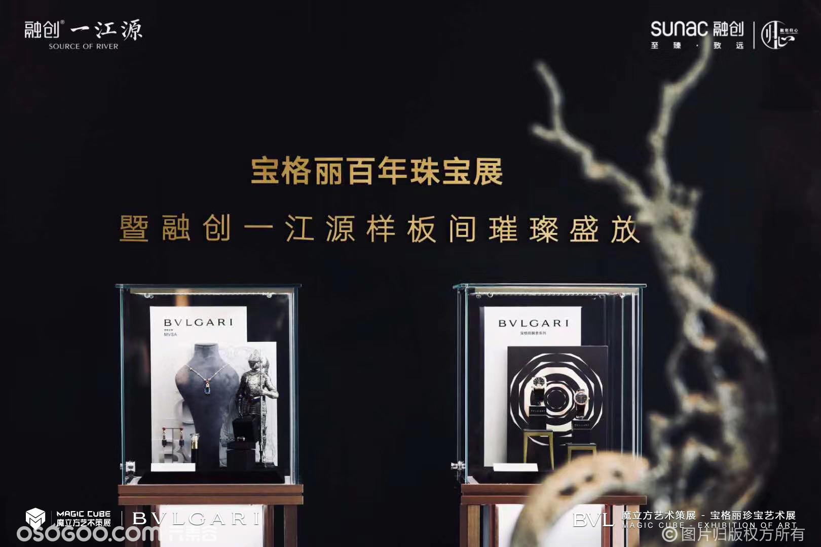 湖北武汉~宝格丽~奢侈品展
