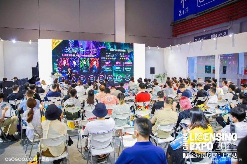 2021全球授权展·上海站(LEC)