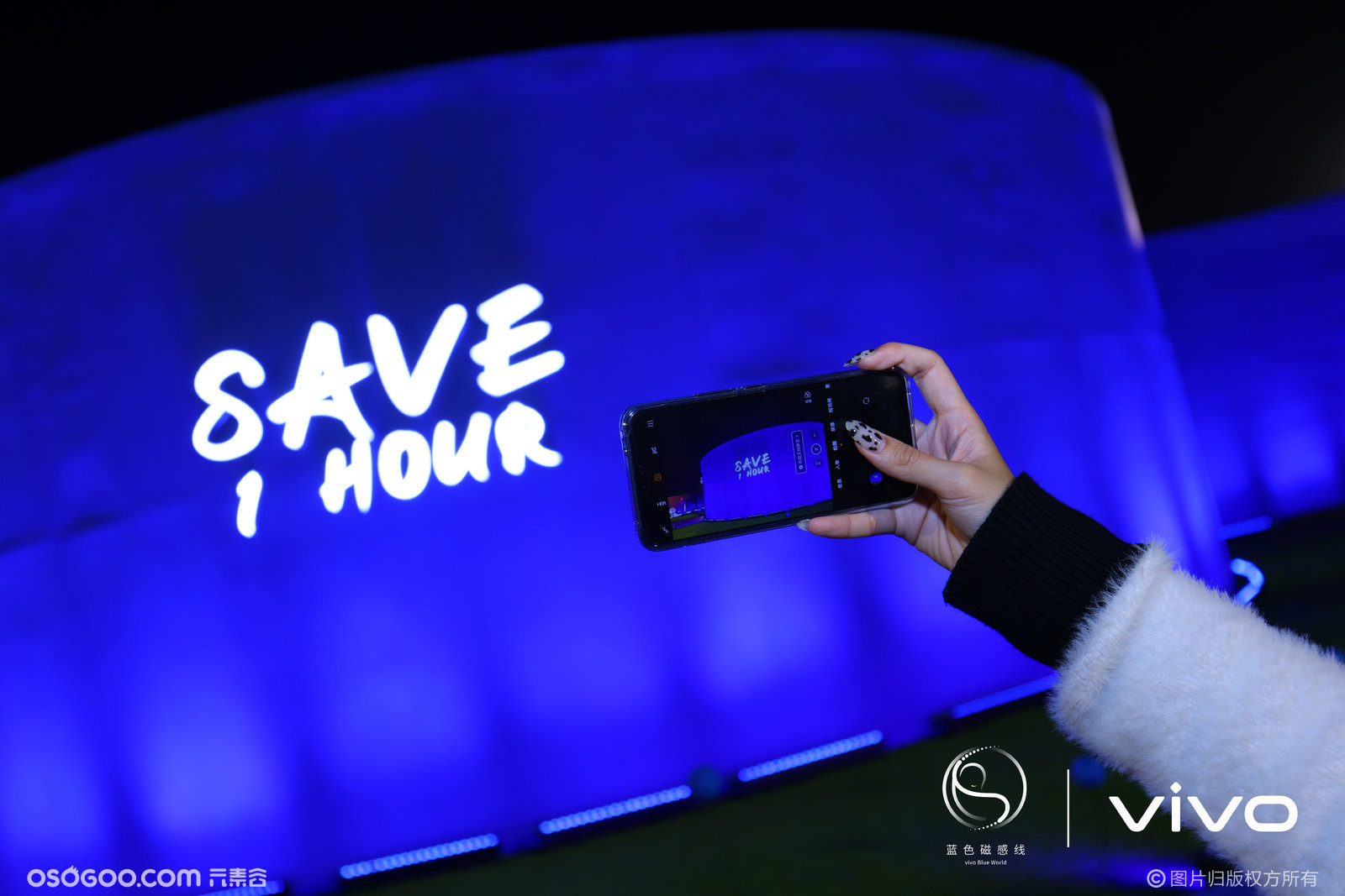 SAVE 1 HOUR·照亮蓝色生命世界 vivo公益活动