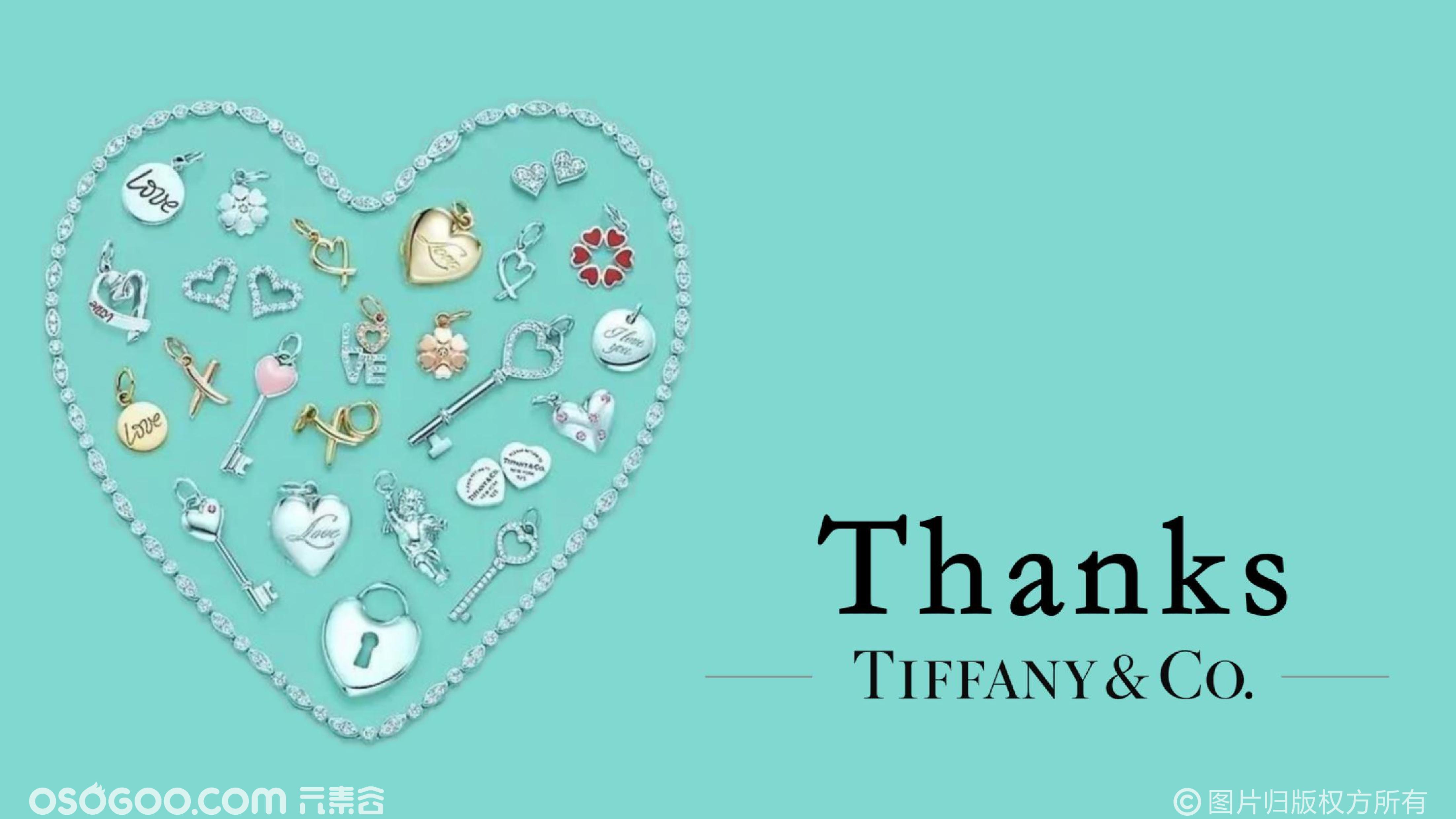 蒂芙尼Tiffany奢侈品展~推荐案