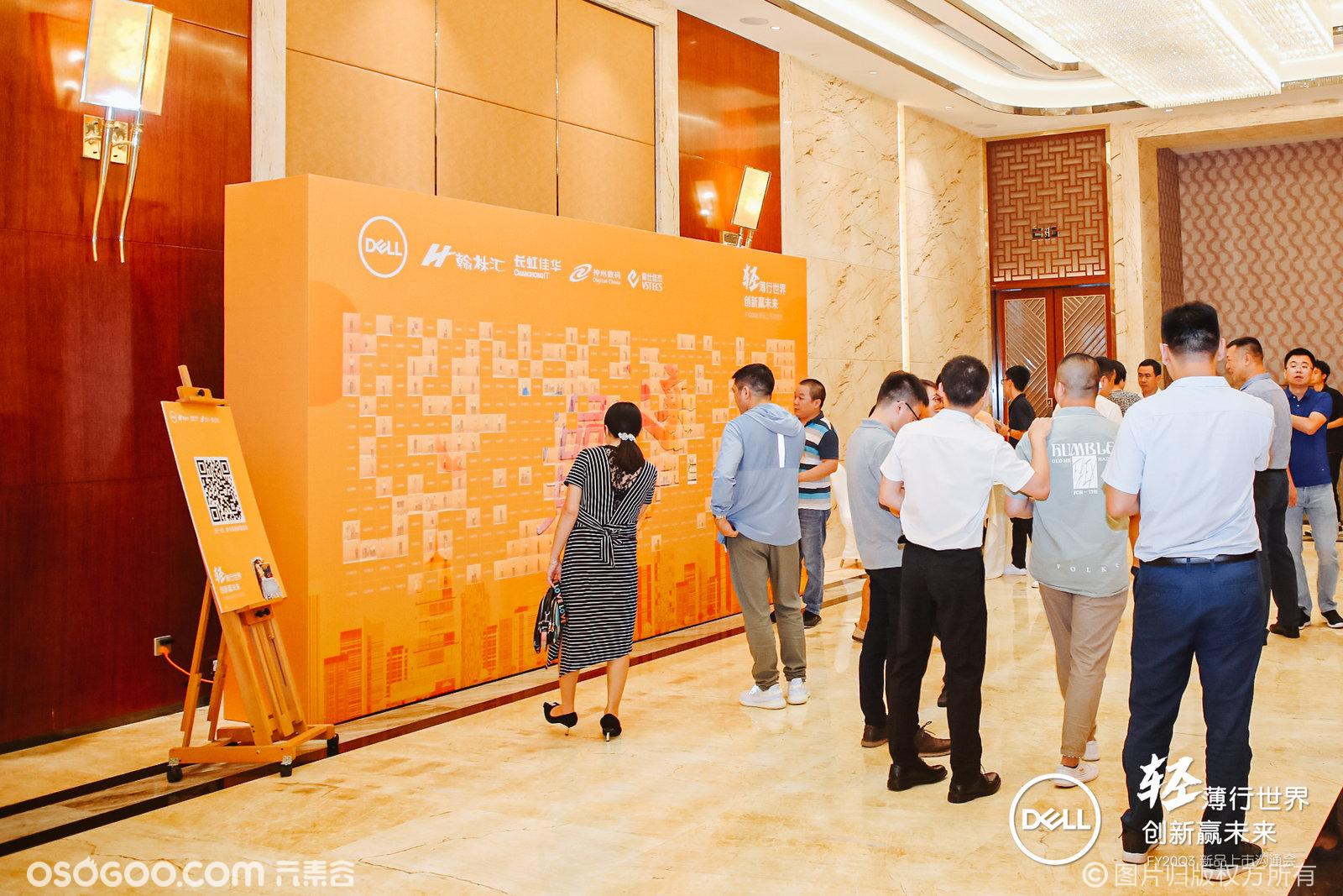 广州DELL新品上市沟通会蒙太奇拼图马赛克签到主题墙