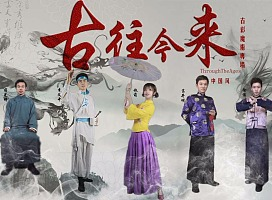 《古往今来》中国风古彩魔术专场