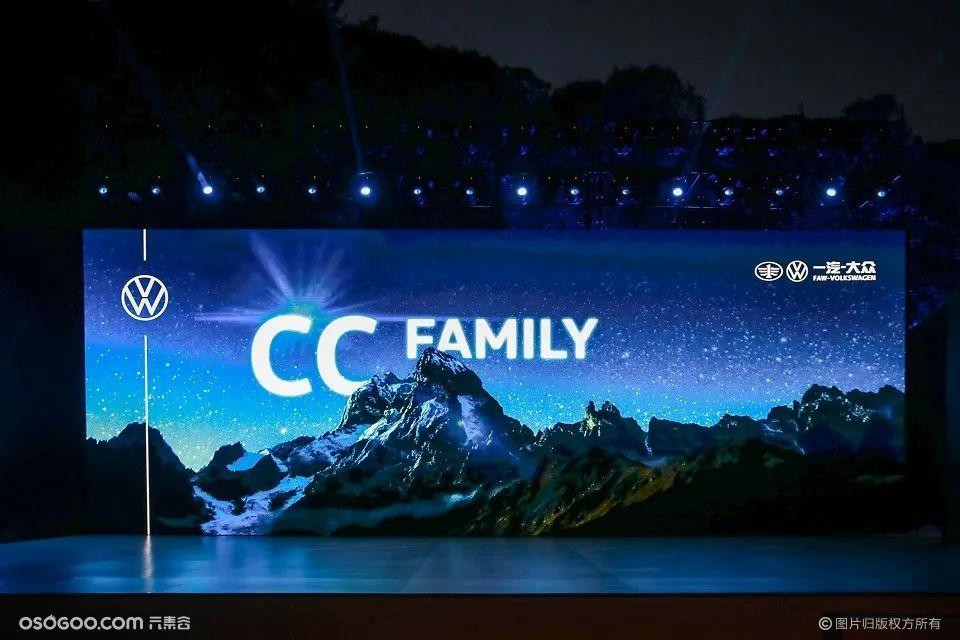 一汽大众新CC家族上市发布会