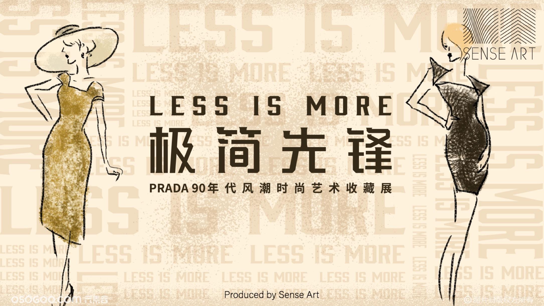 【极简先锋】PRADA1990s年代风潮时尚艺术收藏展