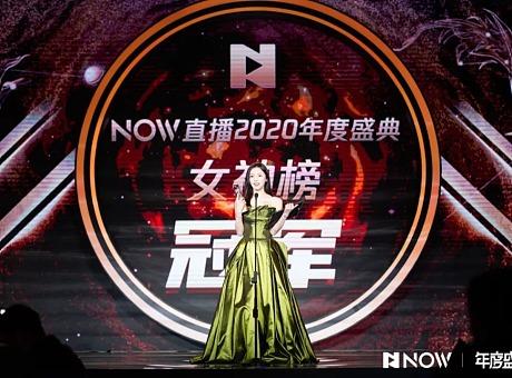 """""""荣耀星河""""2020 NOW直播年度盛典"""