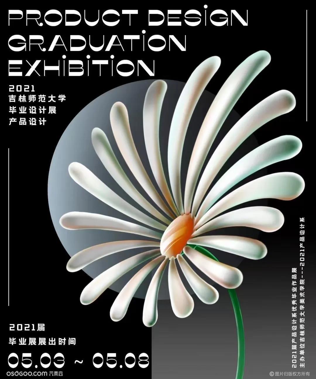 2021年高校毕业展海报合集|动态设计新趋势?