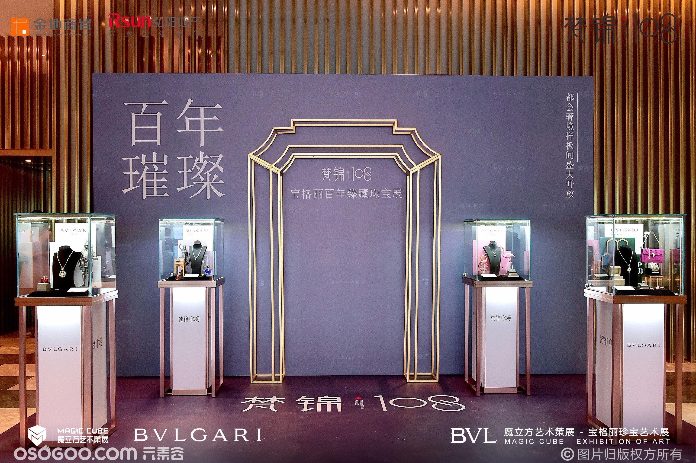 四川成都~高端奢侈品展览~宝格丽展