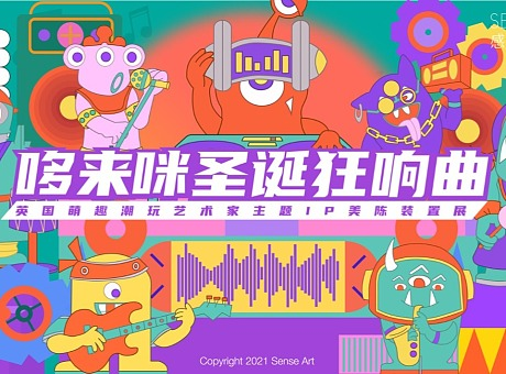 【哆咪圣诞狂响曲】英国萌趣潮玩艺术家IP美陈装置展