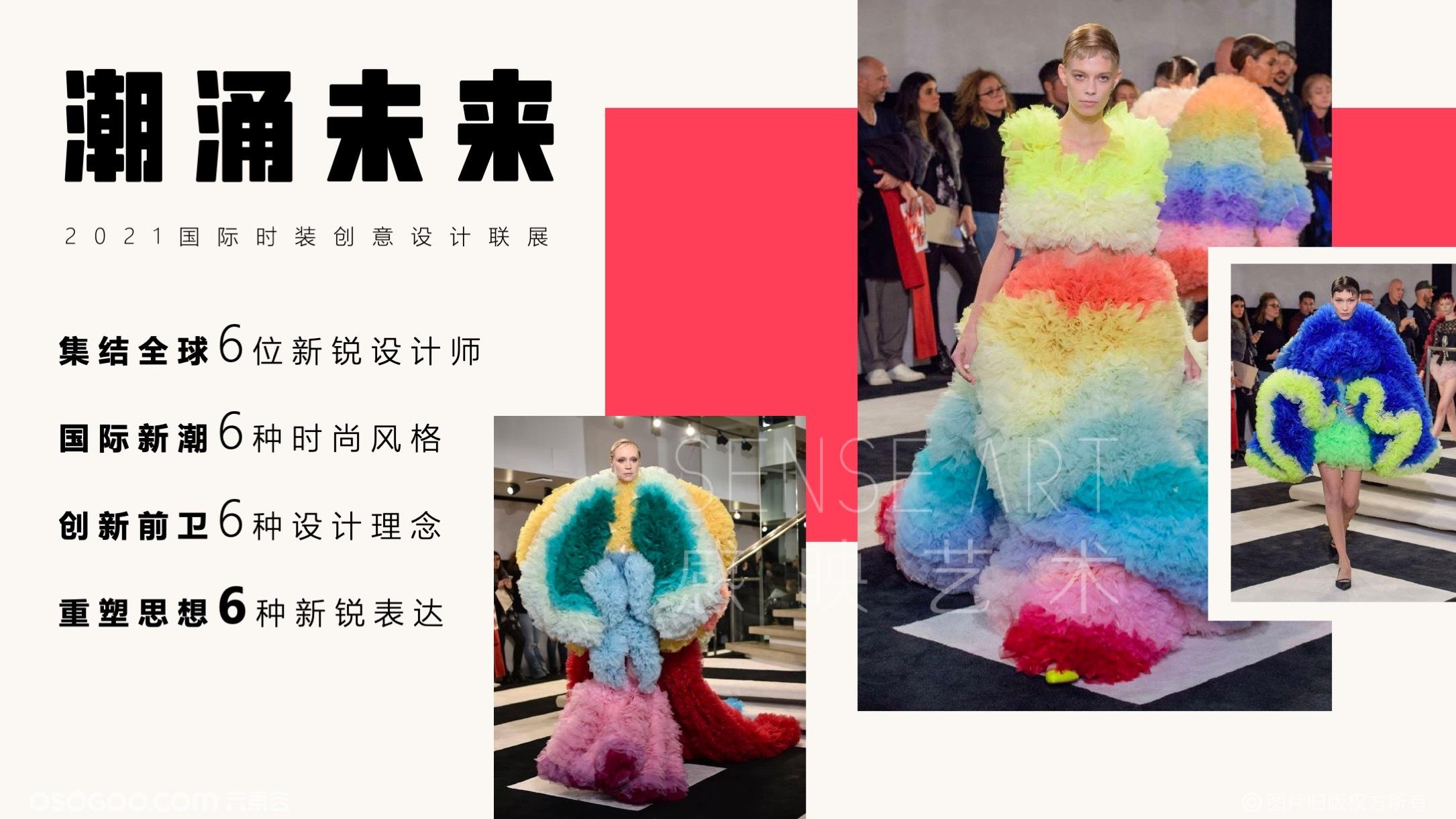 【潮涌未来】国际时装创意设计联展