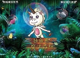 《独角兽魔法森林》原创形象IP亲子小剧场魔术剧