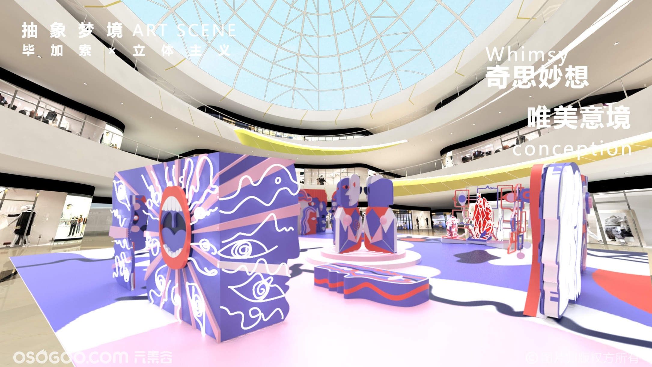 【毕加索立体博物馆】艺术IP空间互动体验展-感映艺术出品