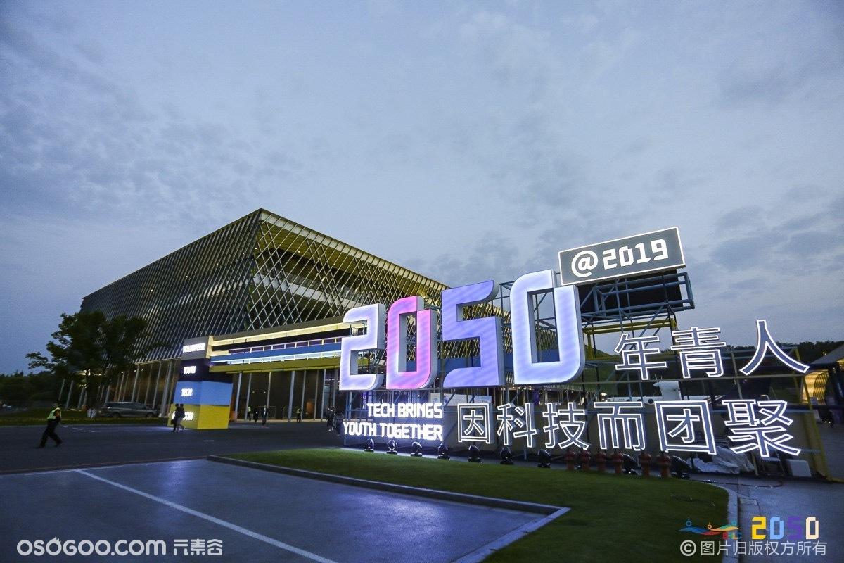 """""""年青人因科技而团聚""""-2050大会"""