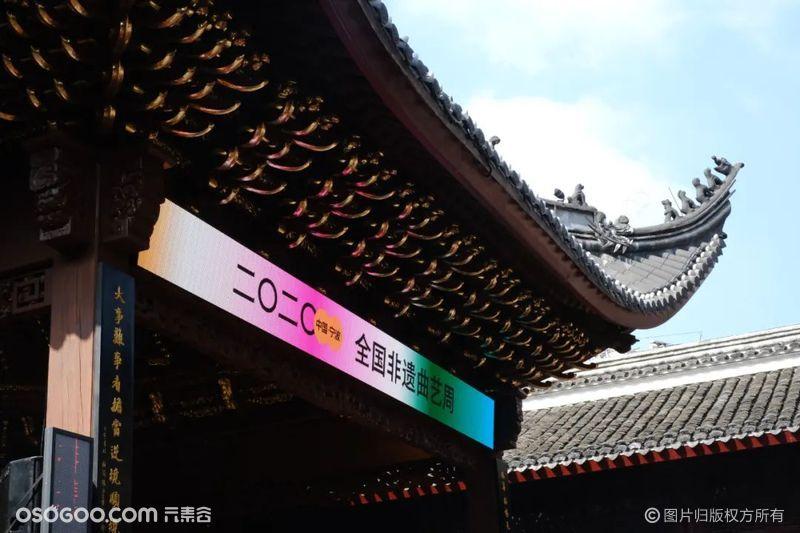 2020宁波全国非遗曲艺周