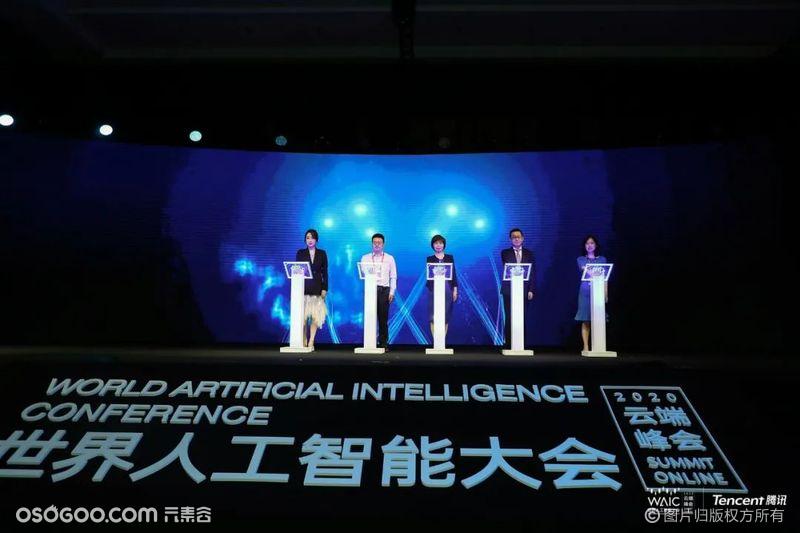 2020世界人工智能大会