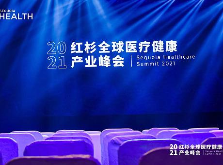 华圣提供2021红杉全球医疗健康产业峰会线上直播网络