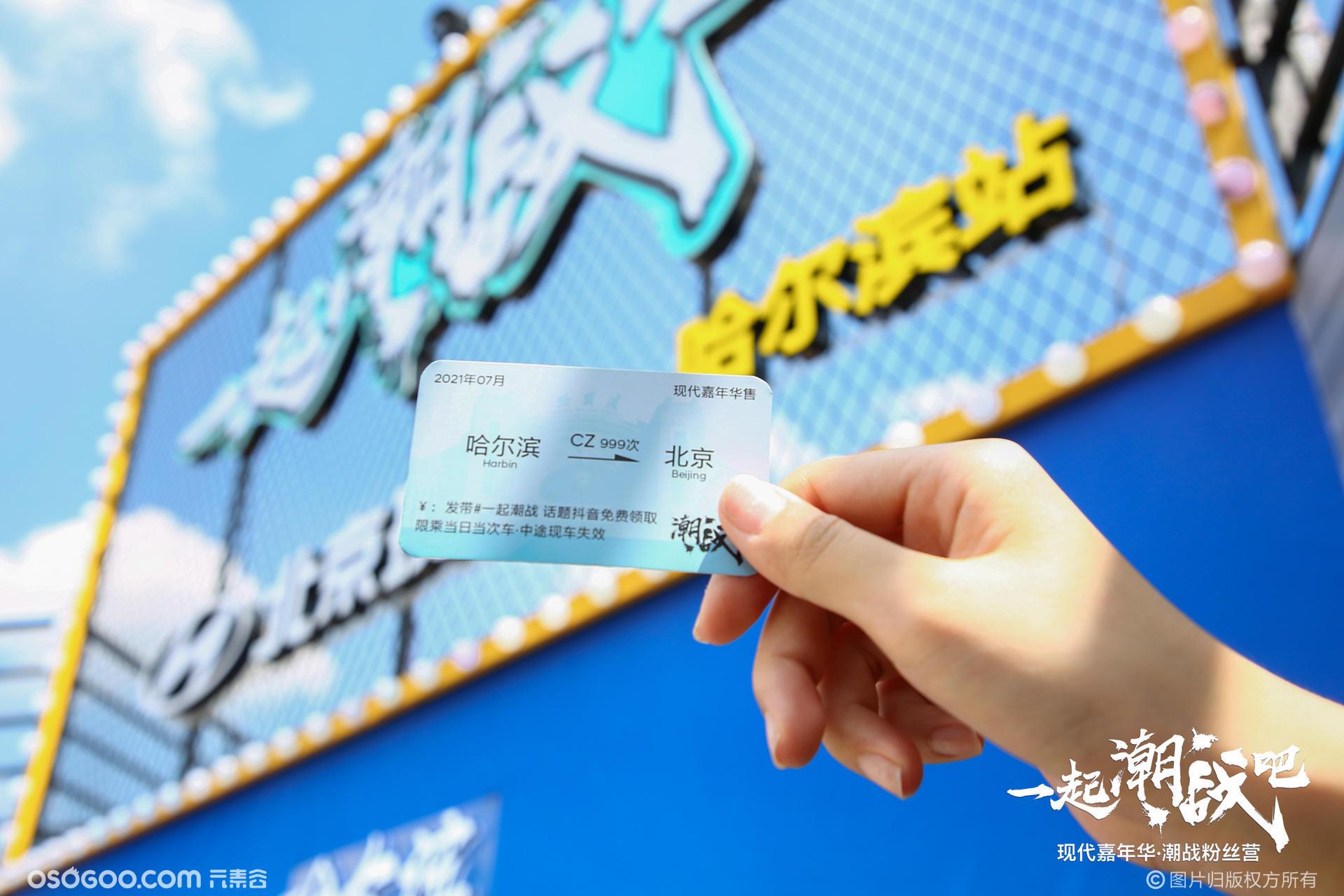 北京现代品牌体验日活动·现代嘉年华2.0