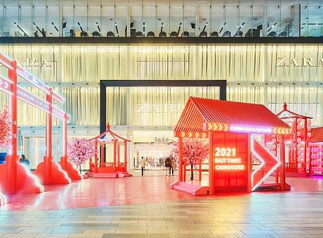 西安G PARK 【華时·未来2021】全国首个赛博国风主题