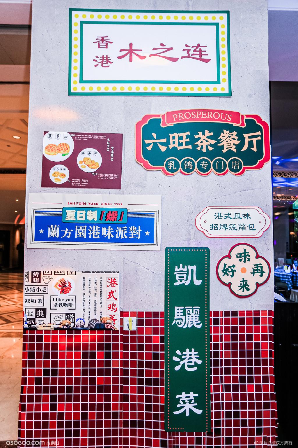 深圳沉浸式港风派对