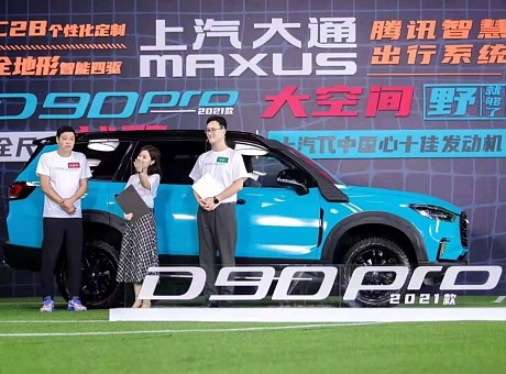 上汽大通MAXUS D90 Pro 2021款上市发布会