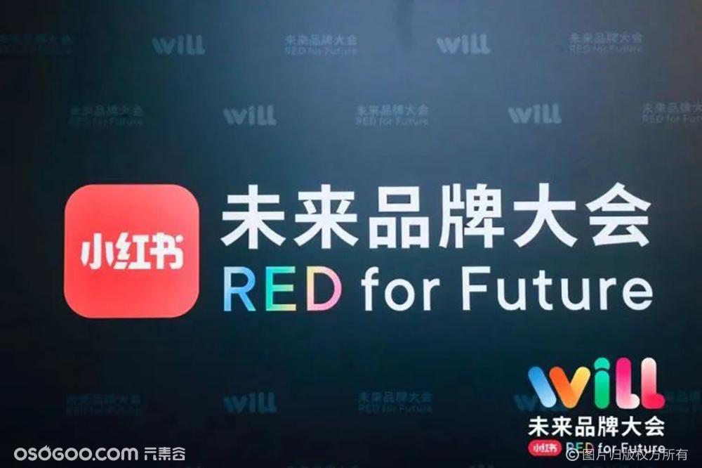 """小红书""""Will未来品牌大会"""""""
