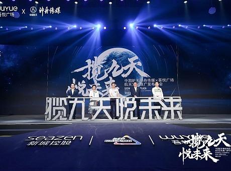 中国航天神舟传媒&吾悦广场航天文化推广发布会
