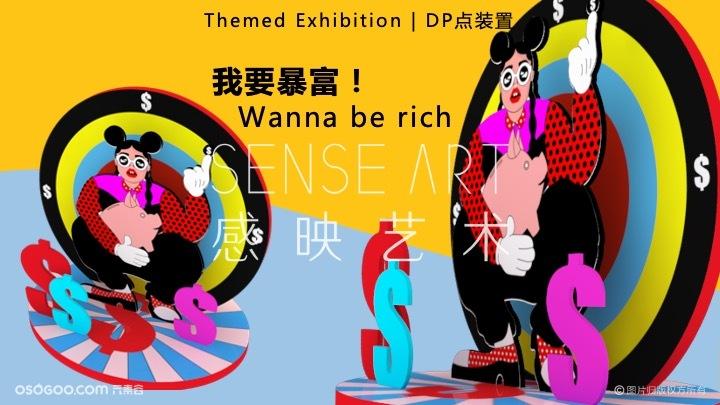 【社畜解压大法】芬兰妙趣生活插画艺术家主题IP美陈装置展