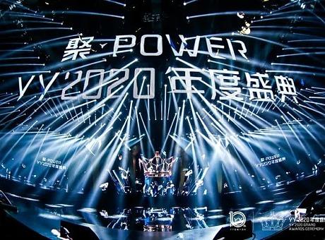 """""""聚·POWER""""YY2020年度盛典"""
