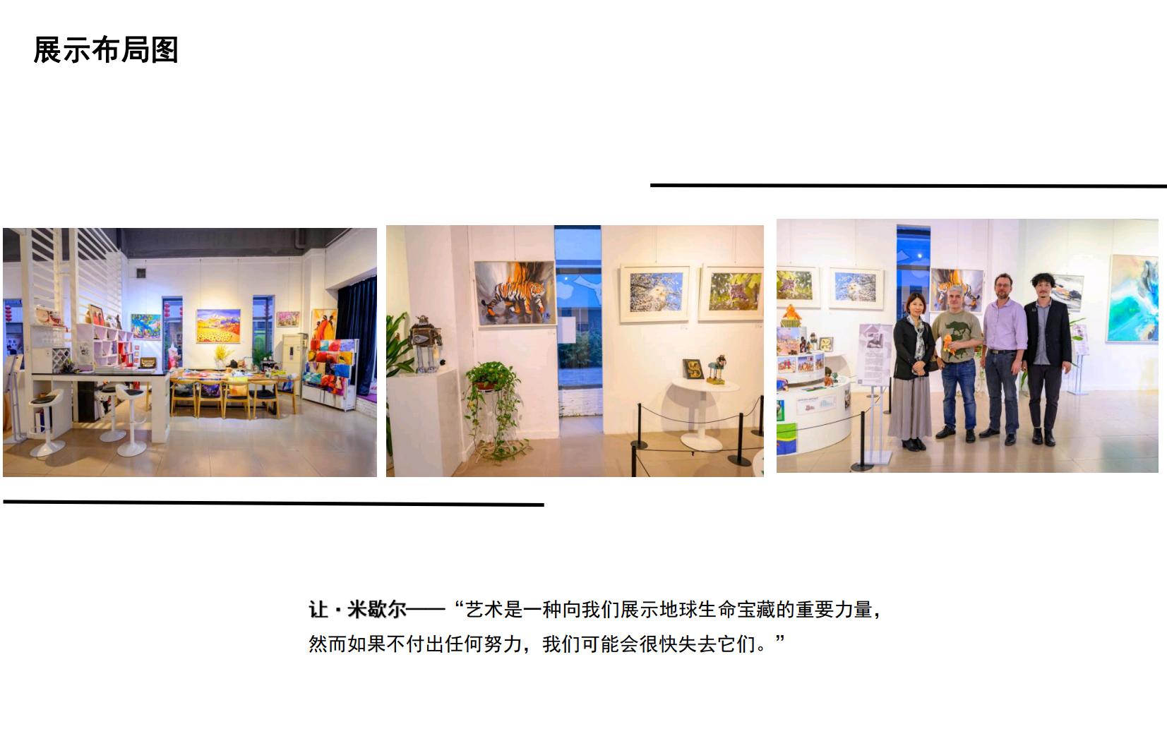 """2020-""""循环与自然""""法新意非西澳六国环保主题艺术展"""