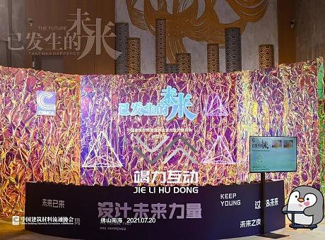 中国建筑协会成立180度子弹时间互动