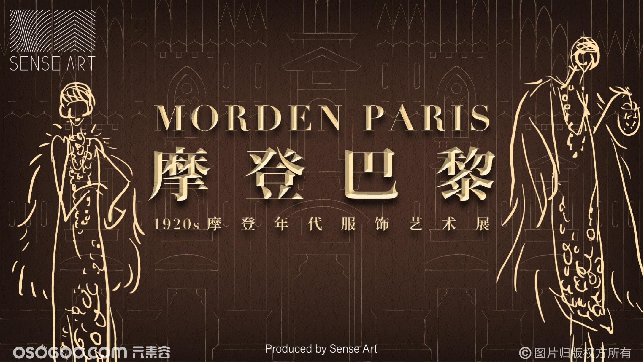 【摩登巴黎】1920s复古臻品收藏展—感映艺术出品