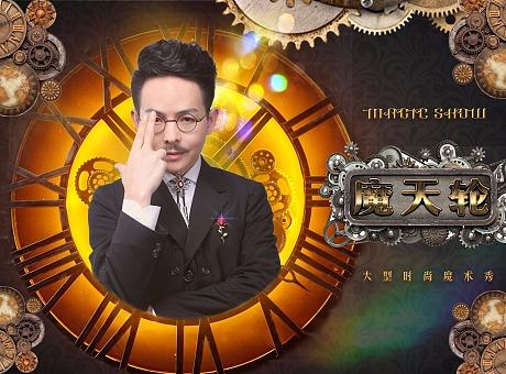 《魔天轮》大型时尚魔术秀——明星魔术师吴曌领衔主演