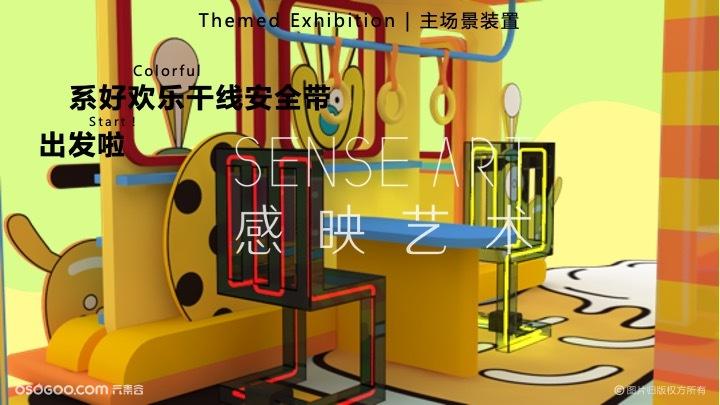 【出发欢乐新干线】德国奇趣脑洞插画艺术主题IP美陈装置展