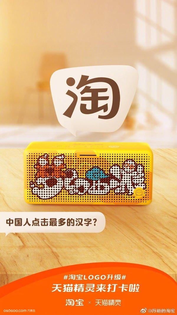 2021淘宝品牌Logo升级