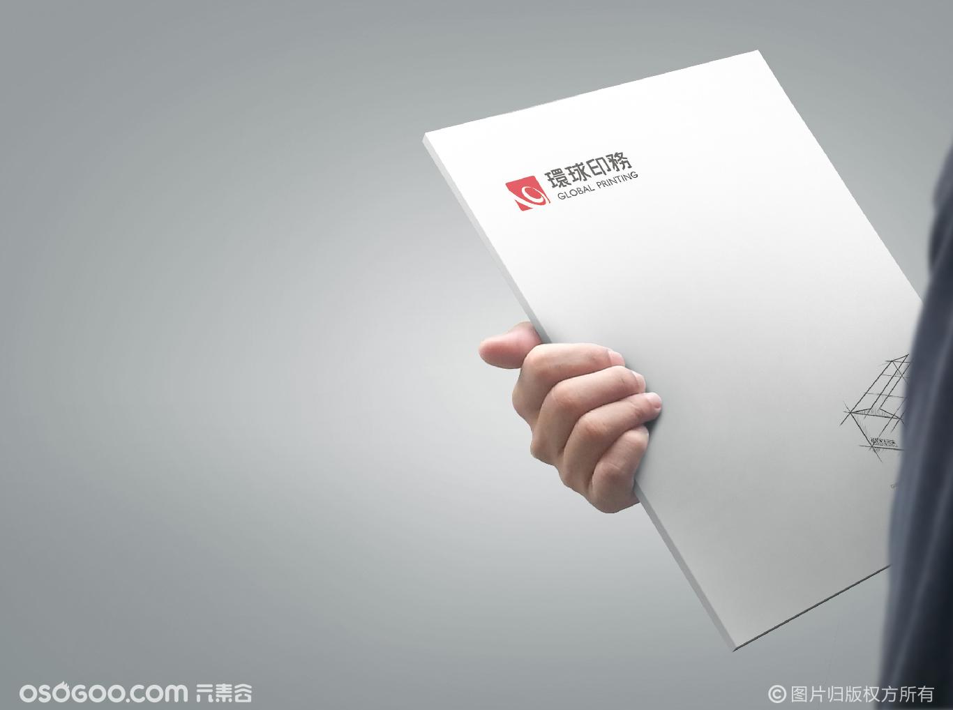 环球印务股份有限公司宣传画册设计