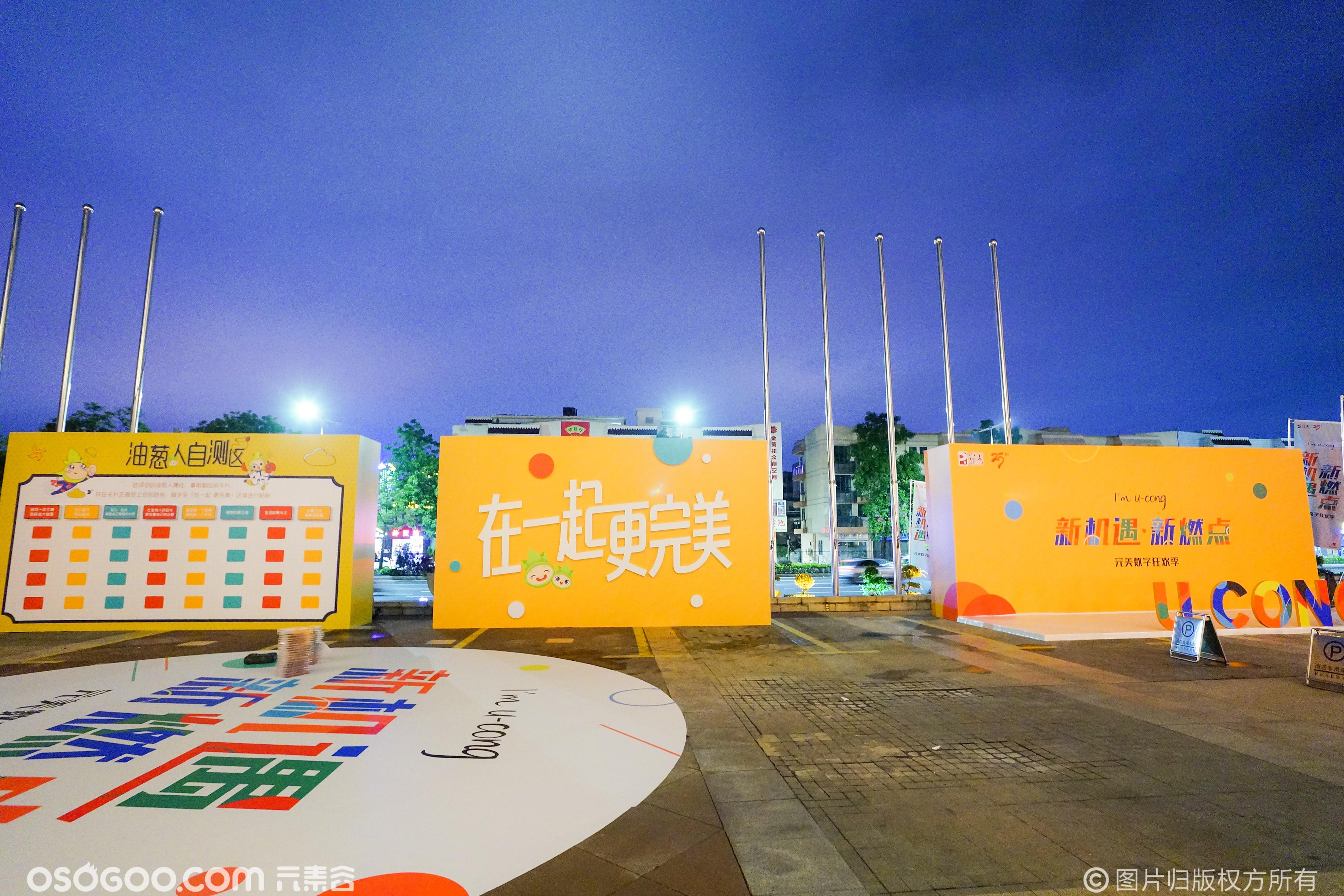 完美(中国)油葱嘉年华-一合相品牌公关