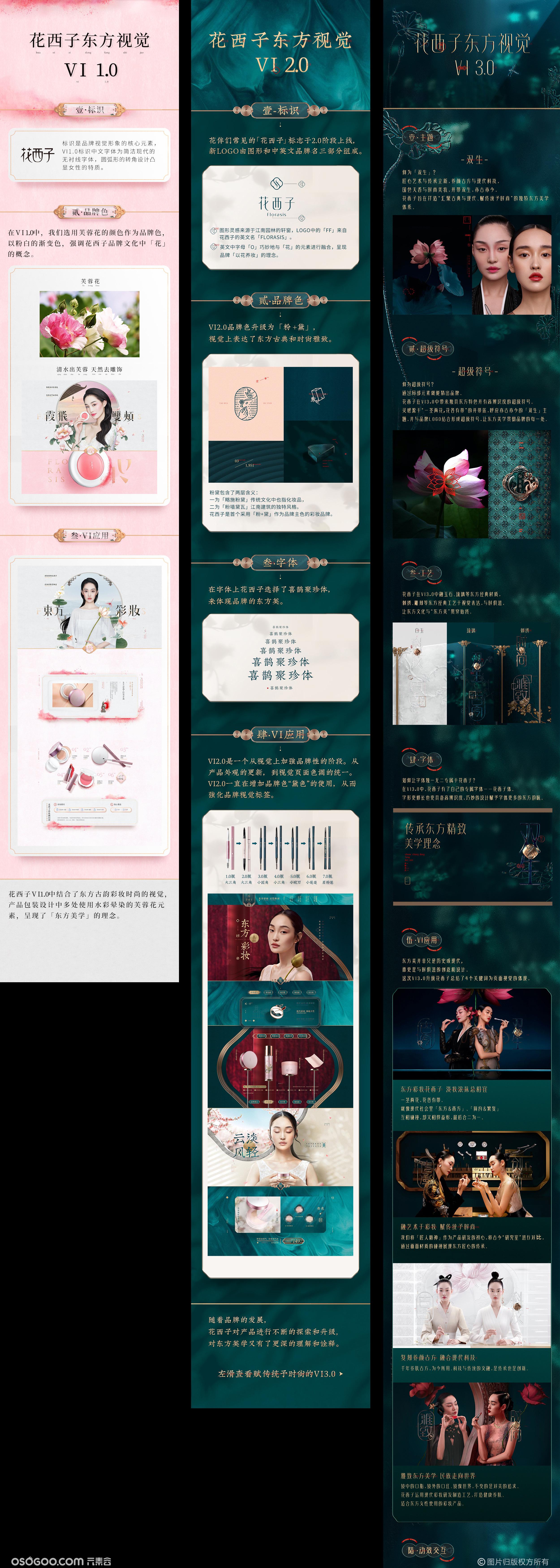 花西子品牌3.0 细腻的东方美学
