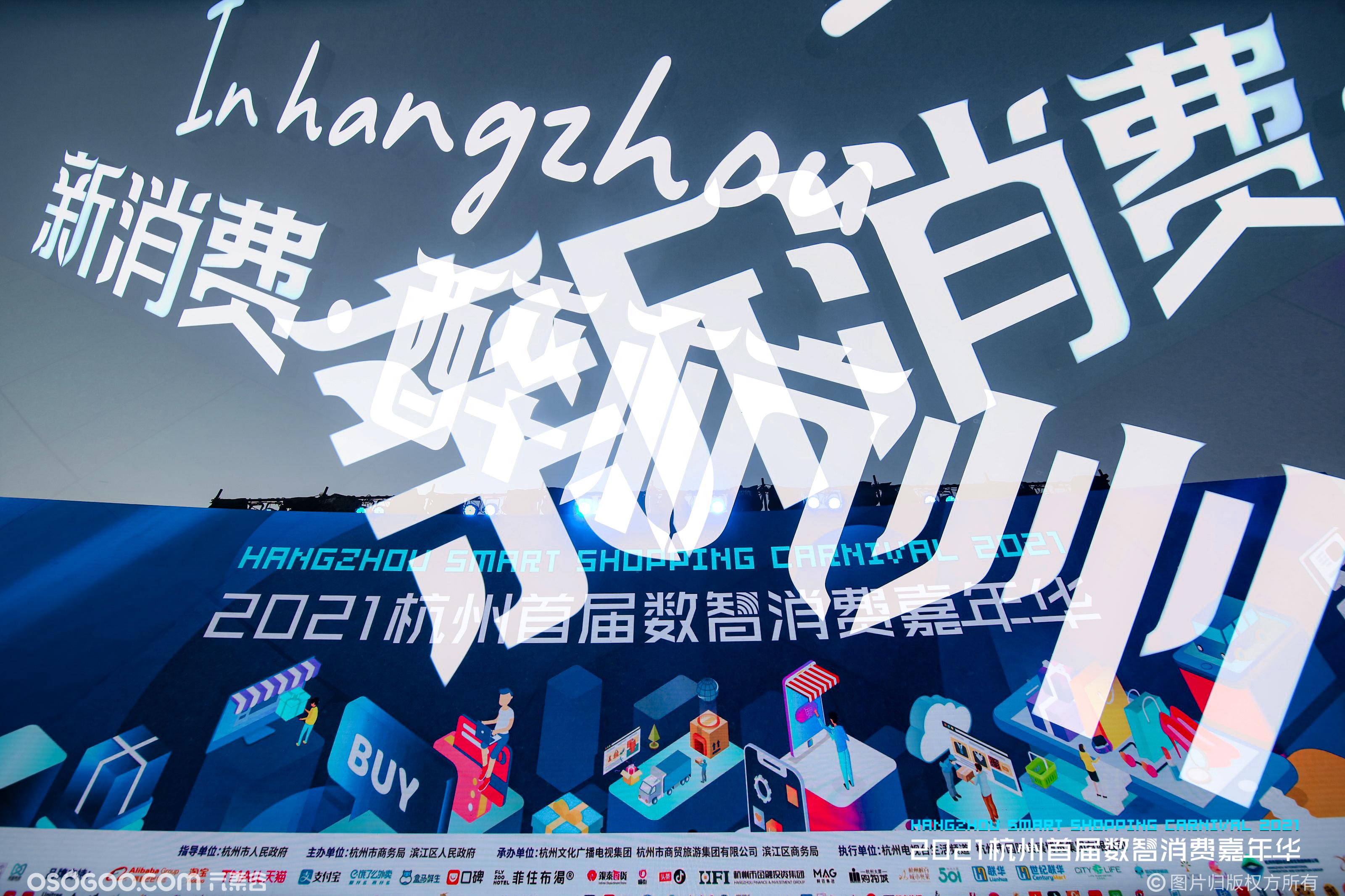 2021杭州首届数智消费嘉年华