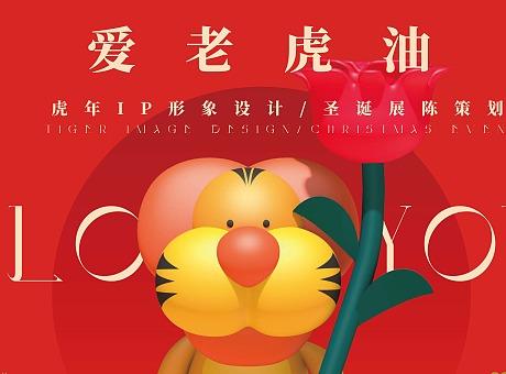 美陈虎年ip商场圣诞新年春节商业美陈-爱老虎油