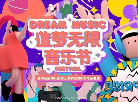 【造梦无限音乐节】越南萌趣潮玩艺术家主题IP美陈装置展